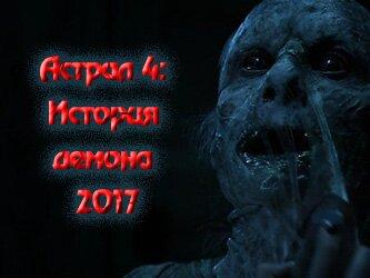 Фильм Астрал 4: История демона 2017
