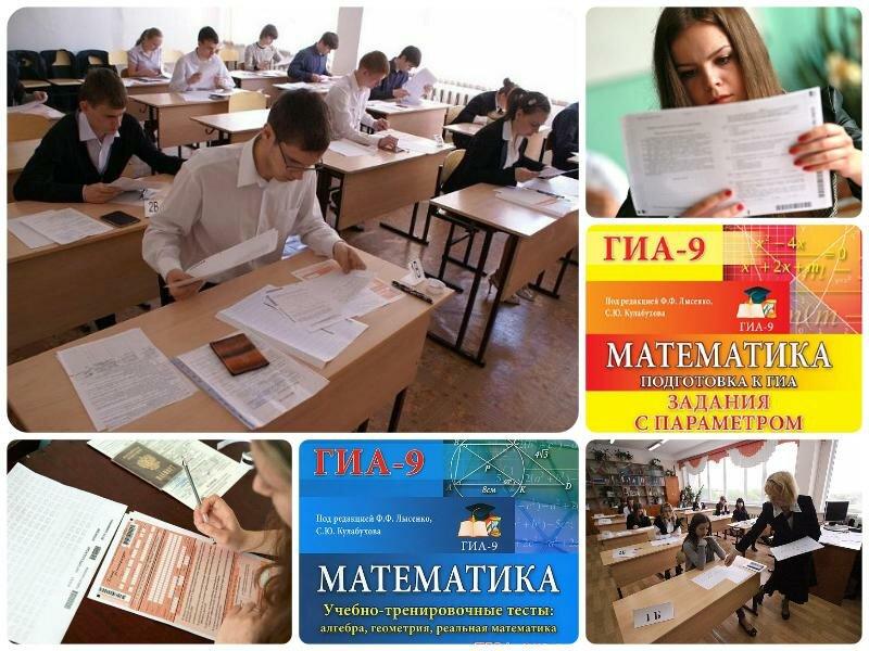 ГИА по математике 2017. Критерии оценивания, изменения, подготовка
