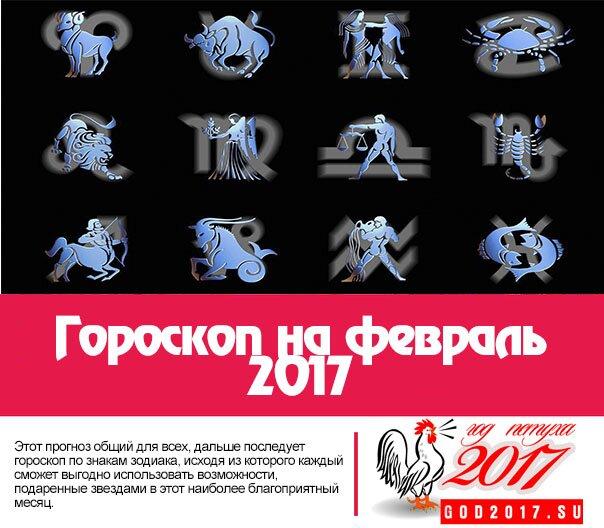 Гороскоп на февраль 2017 для всех знаков Зодиака