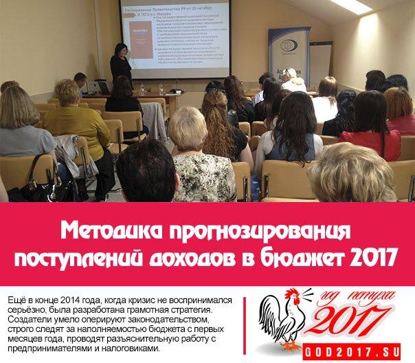 Методика прогнозирования поступлений доходов в бюджет 2017