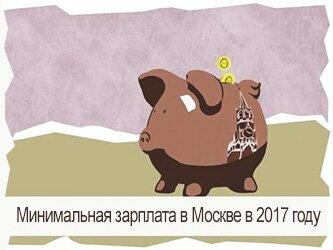 Минимальная зарплата в Москве в 2017 году с 1 января