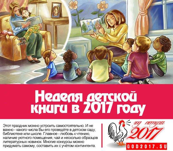 Неделя детской книги в 2017 году