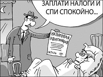 Новые налоги 2017