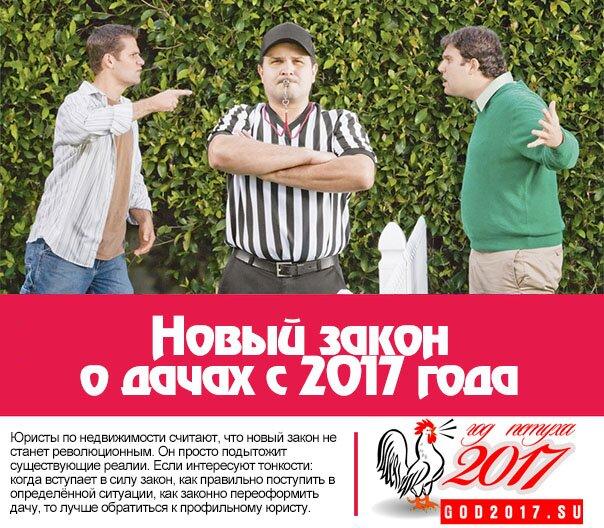Новый закон о дачах с 2017 года