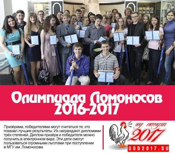 Олимпиада Ломоносов 2016-2017