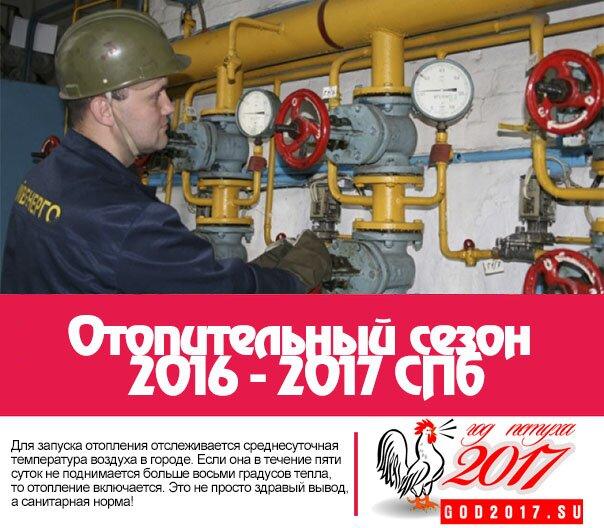 Отопительный сезон 2016 - 2017 СПб