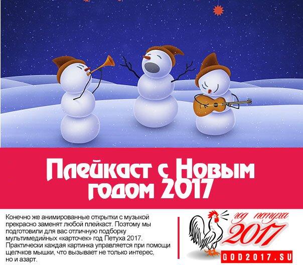 Плейкаст с Новым годом 2017 с видео скачать бесплатно