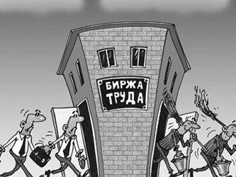 Пособие по безработице в 2017 году в России
