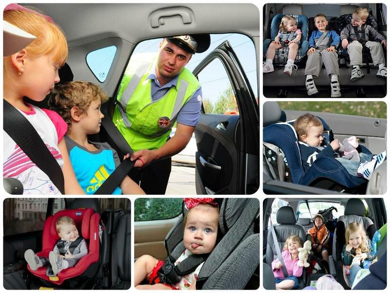 Правила перевозки детей в автомобилях с 1 января 2017