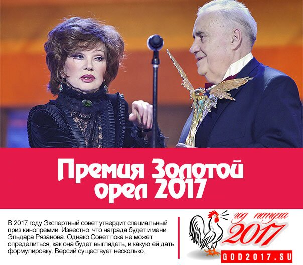 Премия Золотой орел 2017