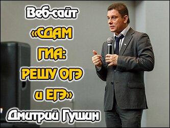 «Решу ЕГЭ-2017»: Дмитрий Гущин