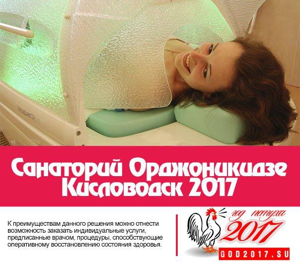 Санаторий Орджоникидзе Кисловодск 2017