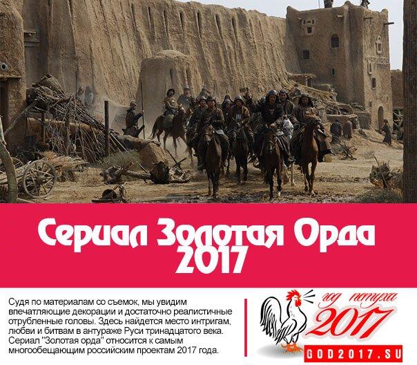 Сериал Золотая Орда 2017