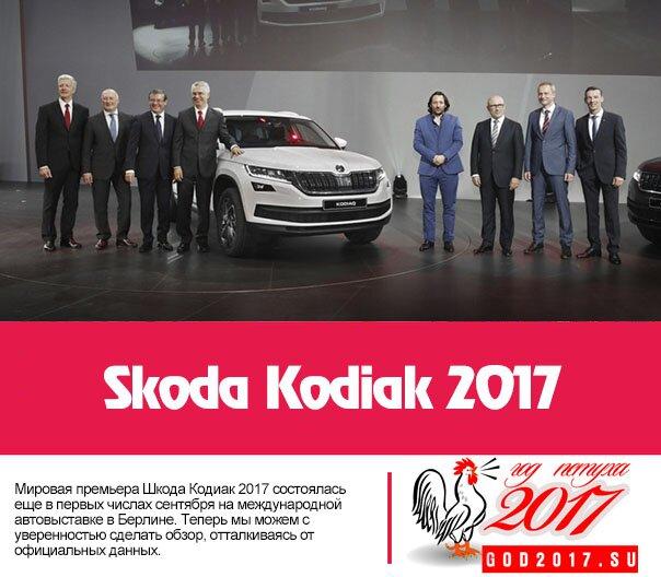 Skoda Kodiak 2017