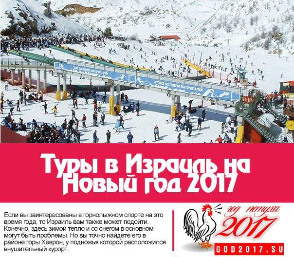Туры в Израиль на Новый год 2017