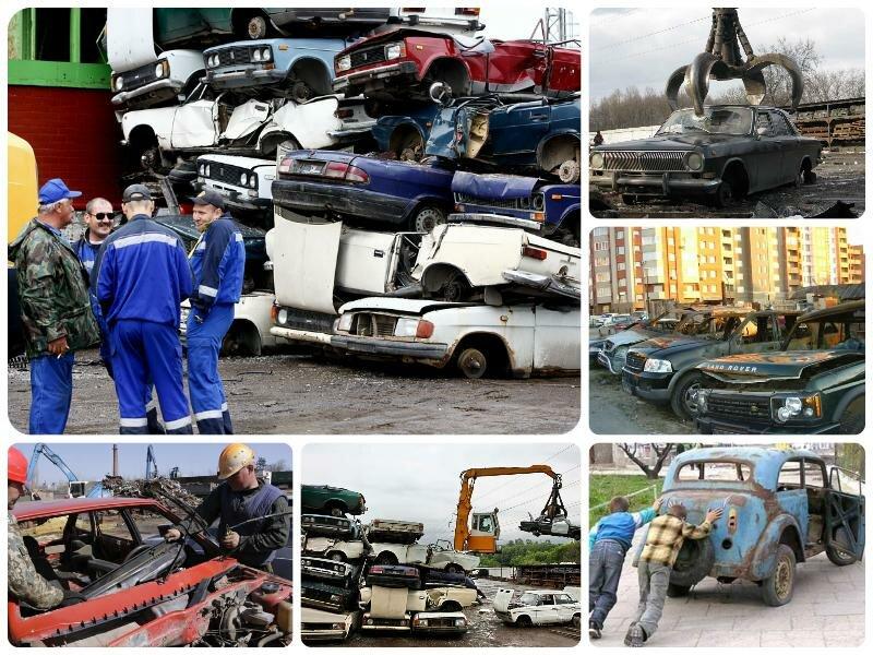 Утилизация автомобилей 2017 в России. Условия, сроки