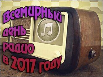 Всемирный день радио в 2017 году