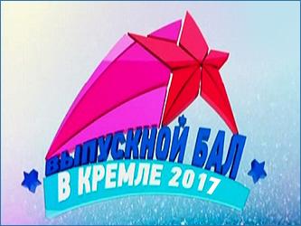 Выпускной 2017 в Кремле