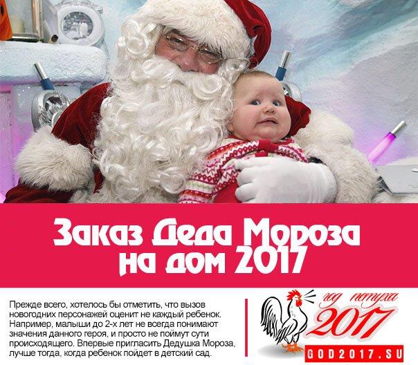 Заказ Деда Мороза на дом 2017