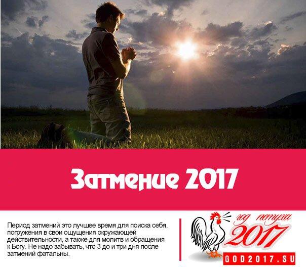 Затмение 2017