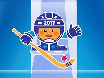 Чемпионат мира по хоккею с мячом 2017