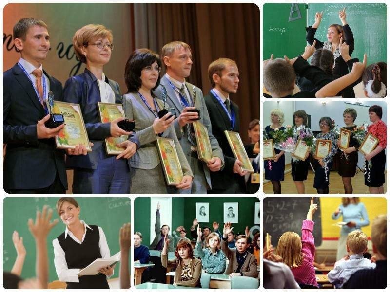 День учителя в 2017 году. Какого числа в России