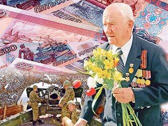 Единовременная выплата военным пенсионерам 2017