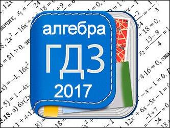 ГДЗ по алгебре 2017