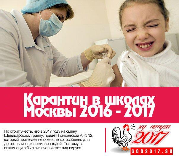Карантин в школах Москвы 2016 - 2017