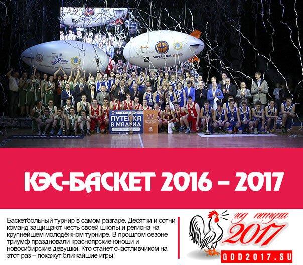 КЭС-БАСКЕТ 2016 – 2017