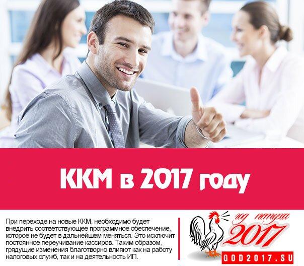 ККМ в 2017 году