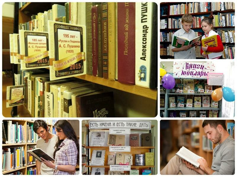 Книги юбиляры 2017 года для библиотек. Список по месяцам