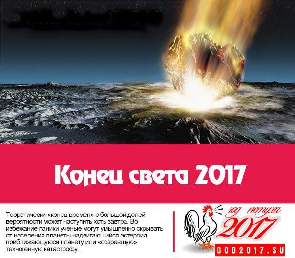 Конец света 2017
