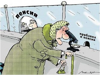 Минимальная пенсия в Москве 2017