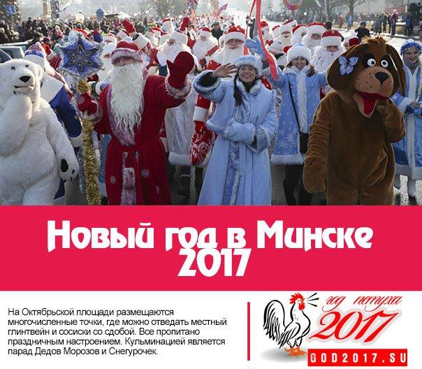 Новый год в Минске 2017