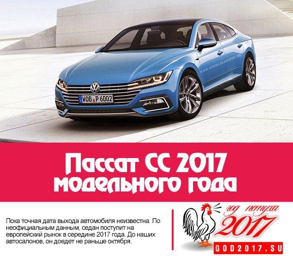 Пассат СС 2017 модельного года