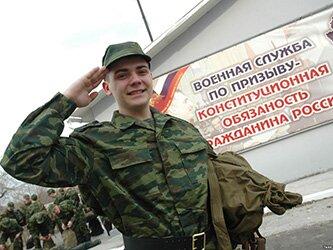Призыв в армию 2017