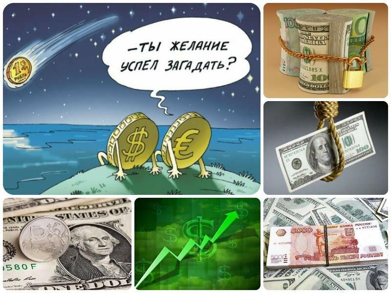 Прогноз курса доллара на февраль 2017 в России. Последние новости