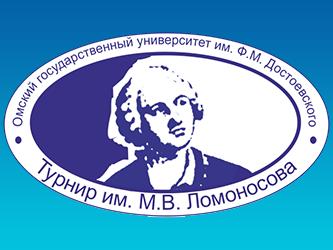 Турнир Ломоносова 2016 - 2017