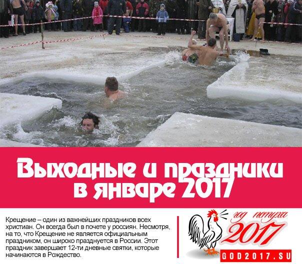 Выходные и праздники в январе 2017