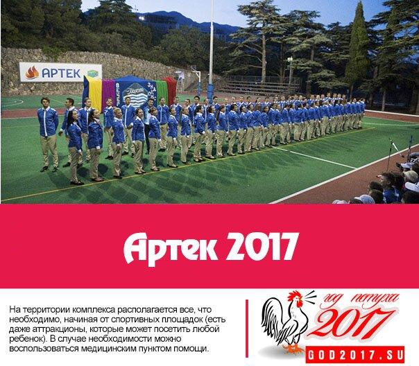 Артек 2017