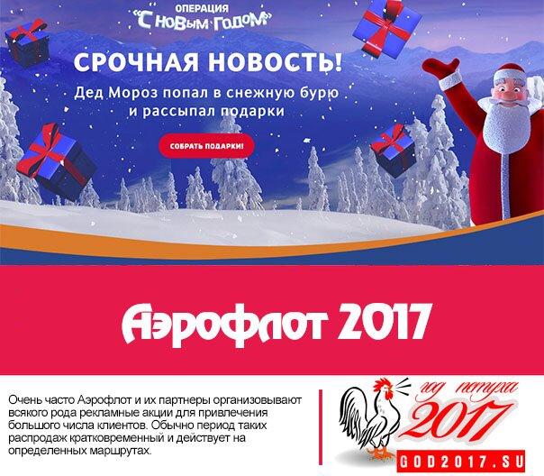 Аэрофлот 2017