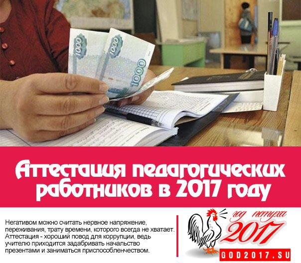 Аттестация педагогических работников в 2017 году