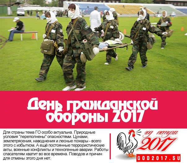 День гражданской обороны 2017