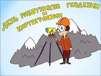 День работников геодезии и картографии 2017