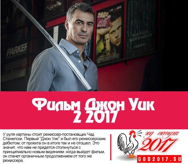 Фильм Джон Уик 2 2017