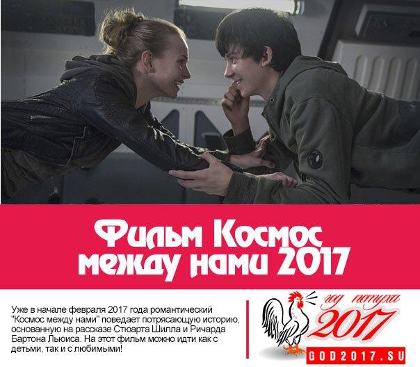 Фильм Космос между нами 2017