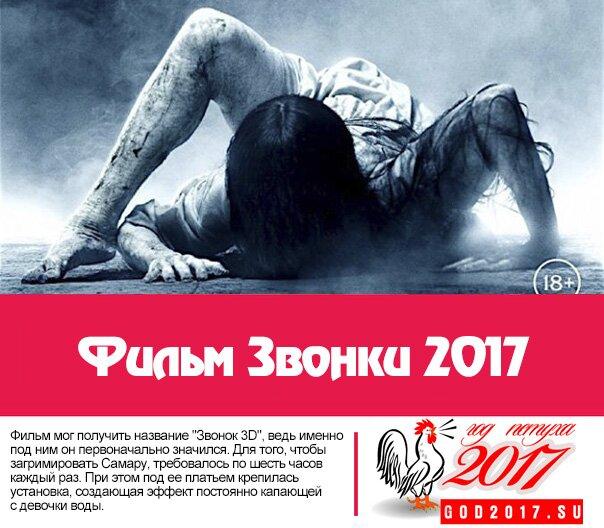 Фильм Звонки 2017