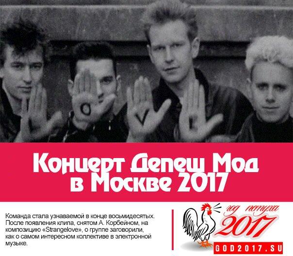 Концерт Депеш Мод в Москве 2017