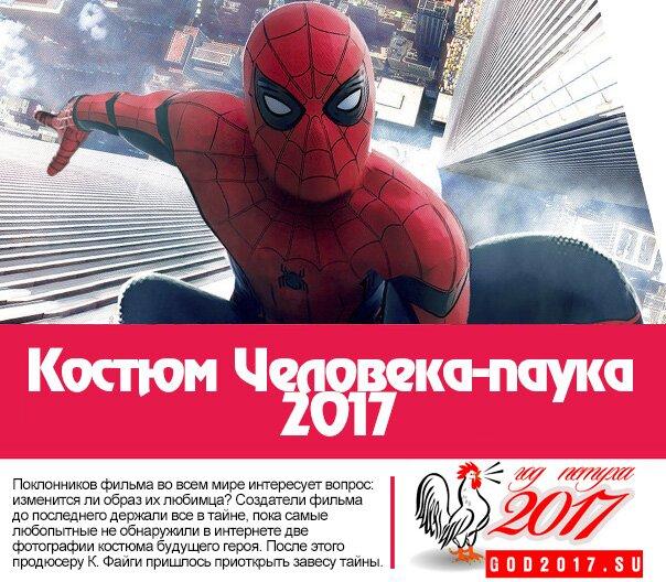 Костюм Человека-паука 2017